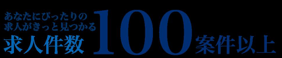 全求人件数100案件以上 | 福島県人材派遣会社合同説明会in郡山・福島