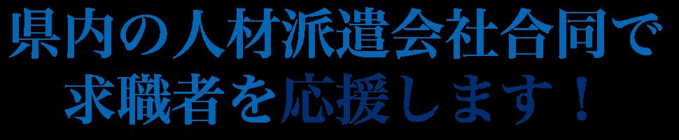 人材派遣会社合同で求職者を応援 | お仕事合同説明会 | 福島県人材派遣会社合同説明会in郡山・福島