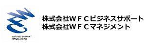 (株)WFCマネジメント | 派遣・転職・就職・求人応援企業一覧 | 福島県人材派遣会社合同説明会in郡山・福島