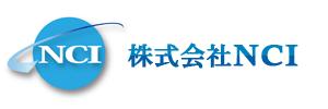 (株)NCI | 派遣・転職・就職・求人応援企業一覧 | 福島県人材派遣会社合同説明会in郡山・福島