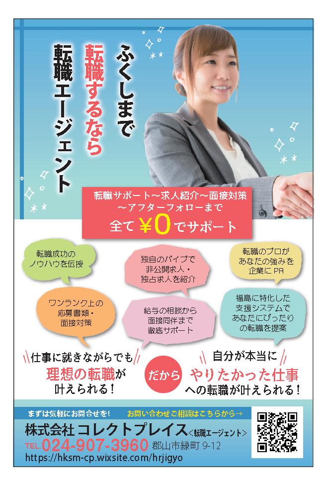 転職エージェントサービス広告aruku