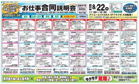 0818ガイドポスト福島