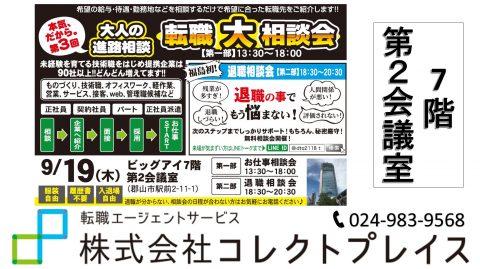 お仕事転職退職大相談会0915(2)